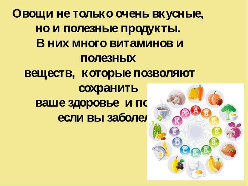 Овощи не только очень вкусные, но и полезные продукты. В них много витаминов ...