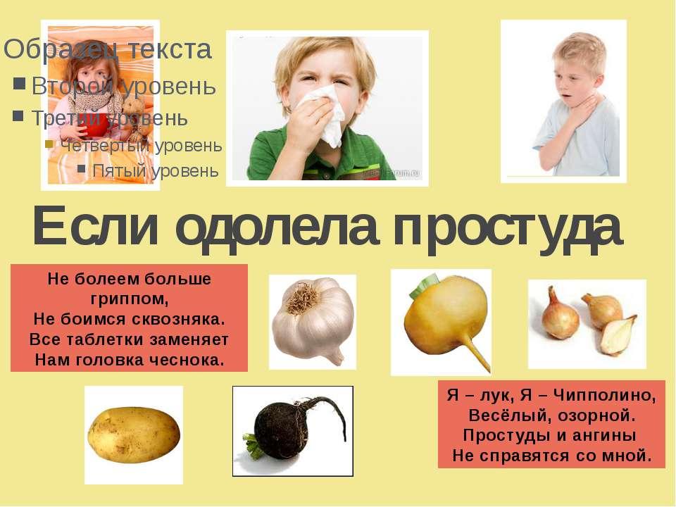 Если одолела простуда Я – лук, Я – Чипполино, Весёлый, озорной. Простуды и ан...