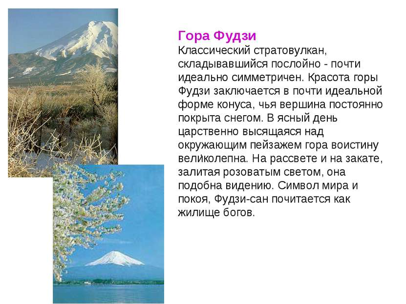Гора Фудзи Классический стратовулкан, складывавшийся послойно - почти идеальн...