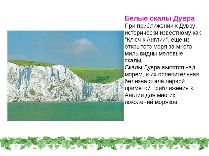 """Белые скалы Дувра При приближении к Дувру, исторически известному как """"Ключ к..."""