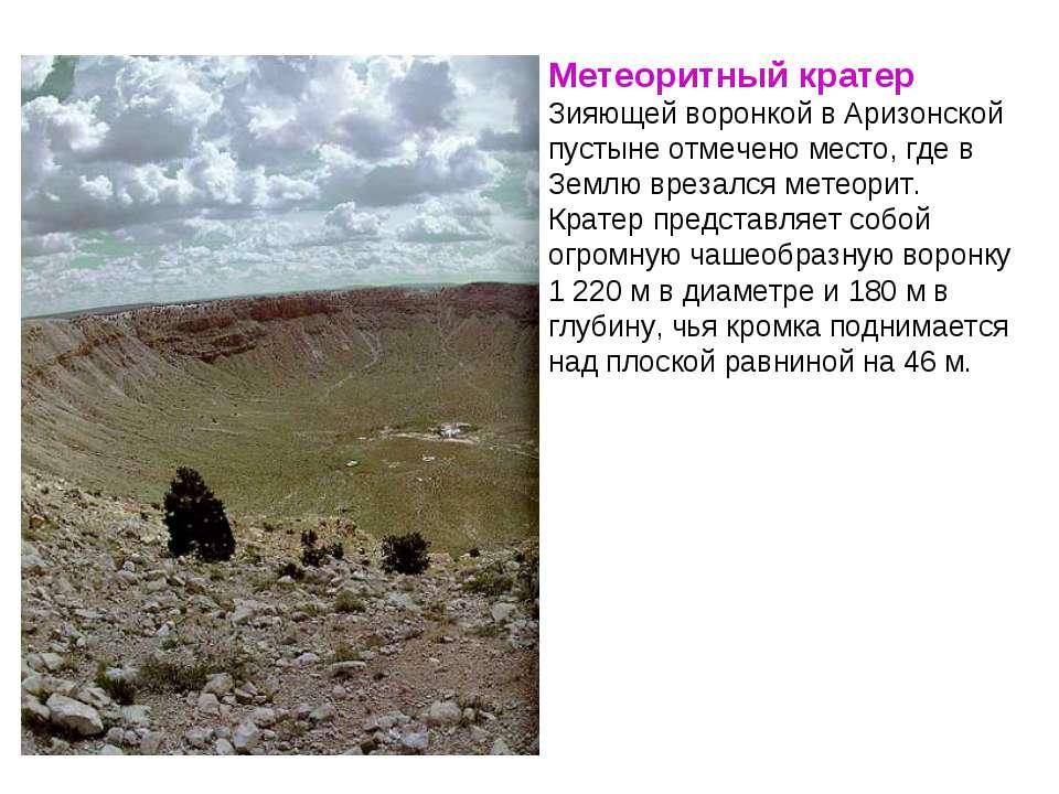 Метеоритный кратер Зияющей воронкой в Аризонской пустыне отмечено место, где ...