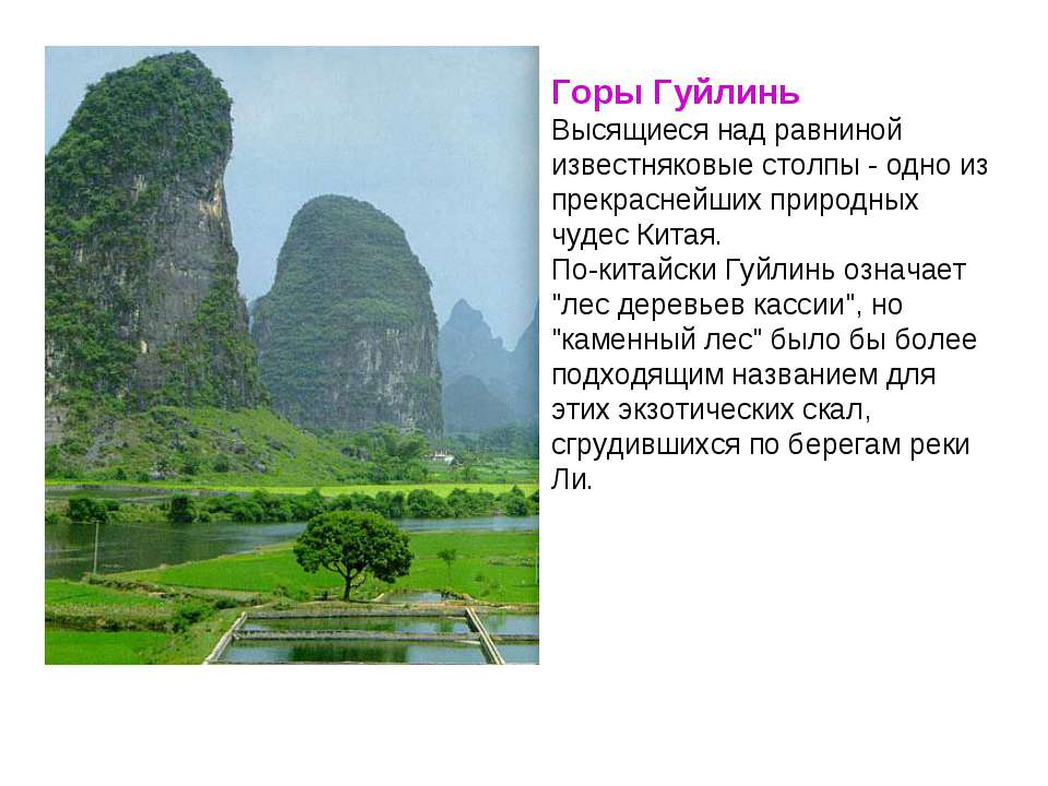 Горы Гуйлинь Высящиеся над равниной известняковые столпы - одно из прекрасней...