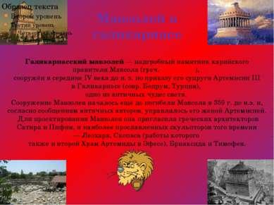 Мавзолей в галикарнасе Галикарнасский мавзолей— надгробный памятниккарийско...