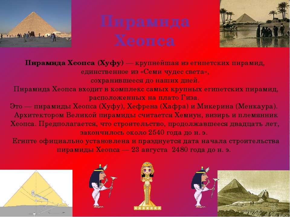Пирамида Хеопса ПирамидаХеопса(Хуфу)— крупнейшая изегипетских пирамид, ед...