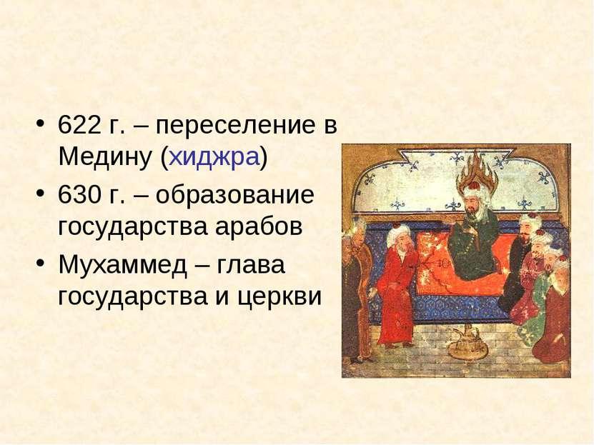 622 г. – переселение в Медину (хиджра) 630 г. – образование государства арабо...