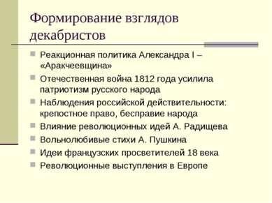 Формирование взглядов декабристов Реакционная политика Александра I – «Аракче...