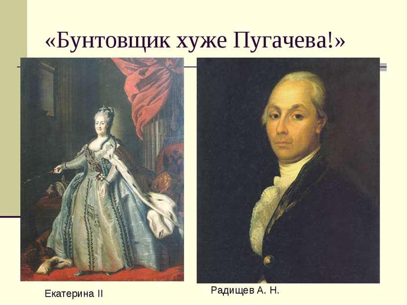 «Бунтовщик хуже Пугачева!» Екатерина II Радищев А. Н.