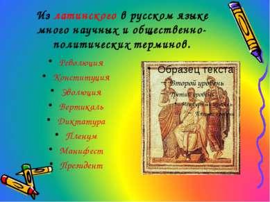 Из латинского в русском языке много научных и общественно-политических термин...