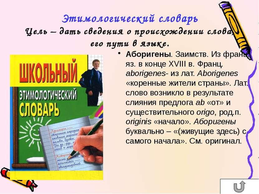 Этимологический словарь Цель – дать сведения о происхождении слова, его пути ...