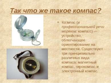 Так что же такое компас? Ко мпас (в профессиональной речи моряков: компа с)—...