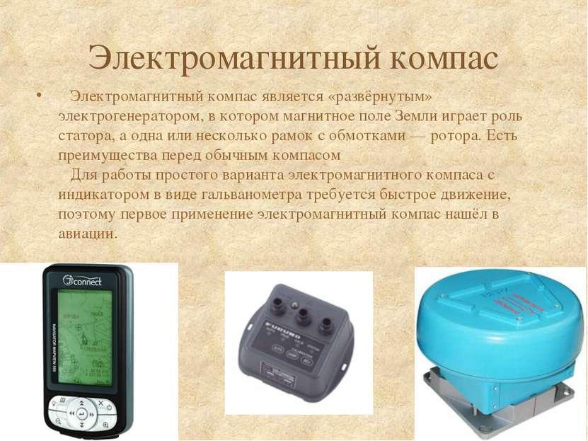 Электромагнитный компас Электромагнитный компас является «развёрнутым» электр...