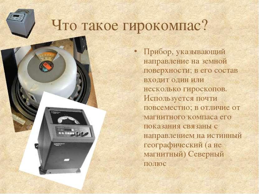 Что такое гирокомпас? Прибор, указывающий направление на земной поверхности; ...