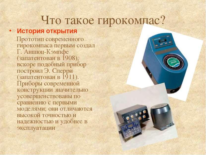 Что такое гирокомпас? История открытия Прототип современного гирокомпаса перв...