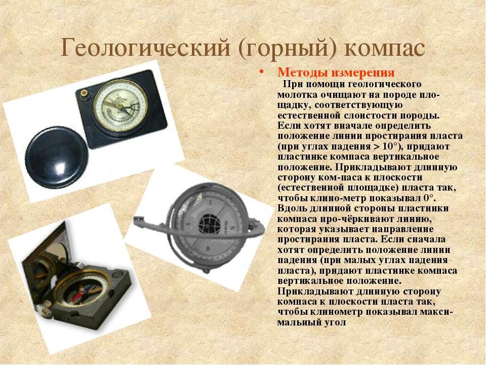 Геологический (горный) компас Методы измерения При помощи геологического моло...