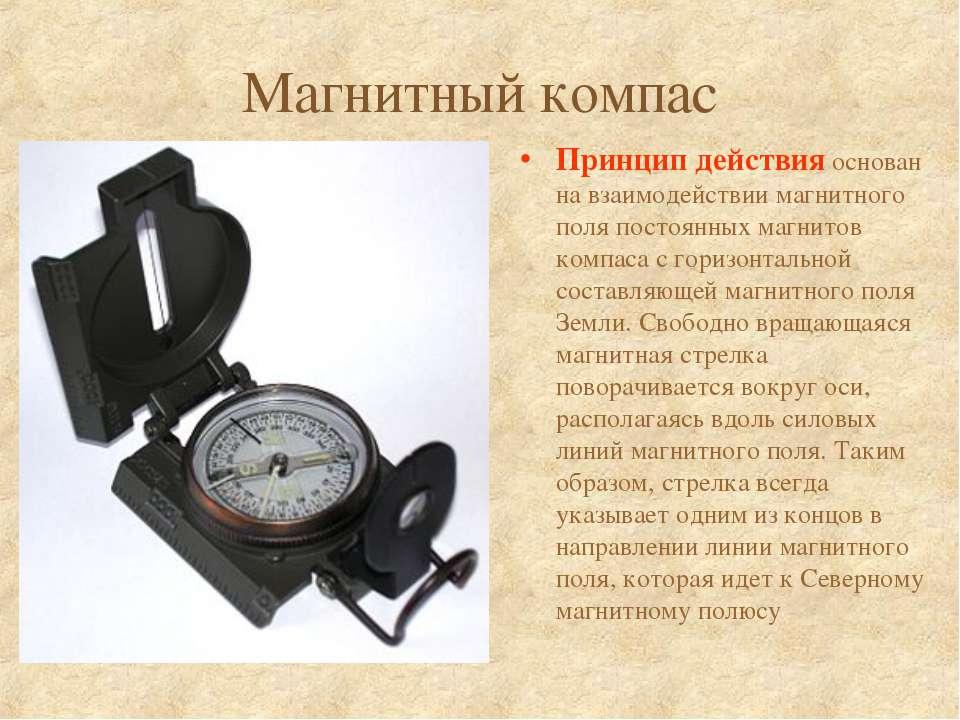 Магнитный компас Принцип действия основан на взаимодействии магнитного поля п...