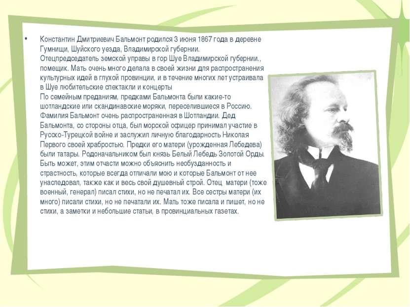 Константин Дмитриевич Бальмонт родился 3 июня 1867 года в деревне Гумнищи, Шу...