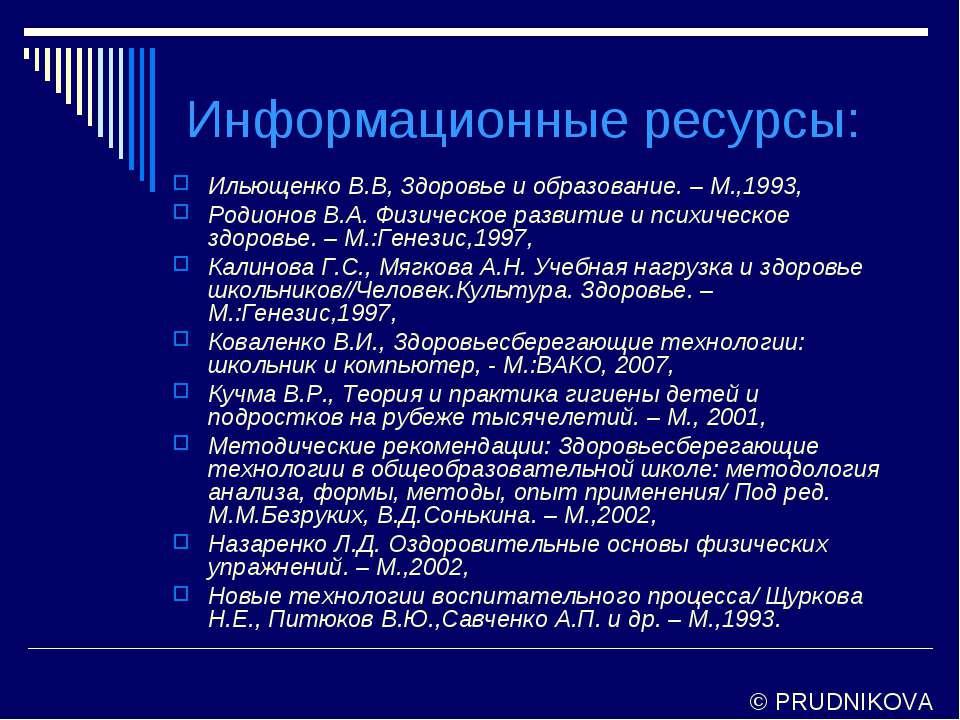 Информационные ресурсы: Ильющенко В.В, Здоровье и образование. – М.,1993, Род...