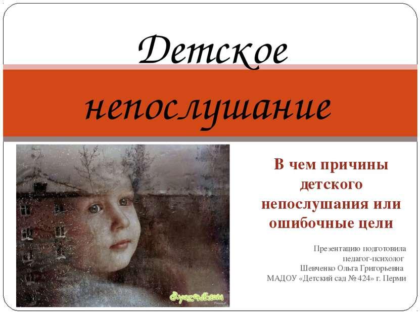 В чем причины детского непослушания или ошибочные цели Презентацию подготовил...