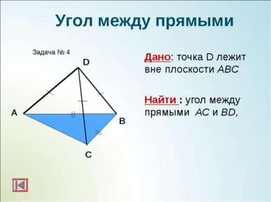 А B Задача № 4 Угол между прямыми D C Дано: точка D лежит вне плоскости АВС Н...