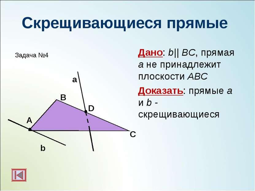 Скрещивающиеся прямые Дано: b   BC, прямая а не принадлежит плоскости АВС Док...