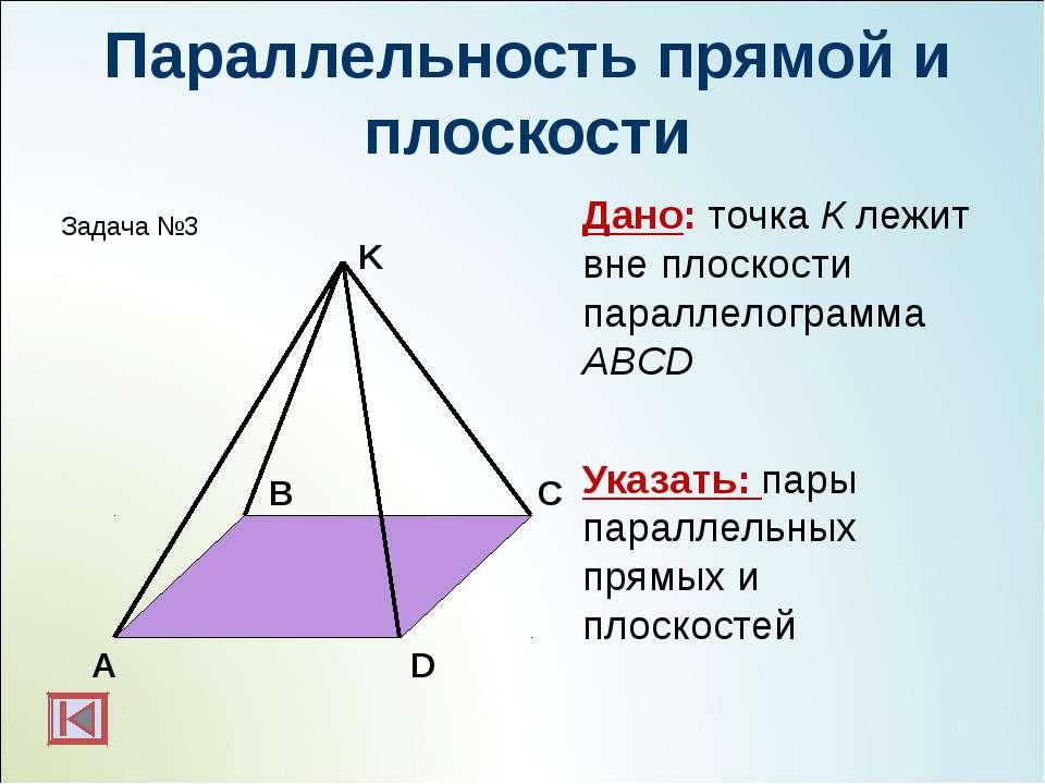 Параллельность прямой и плоскости Дано: точка К лежит вне плоскости параллело...