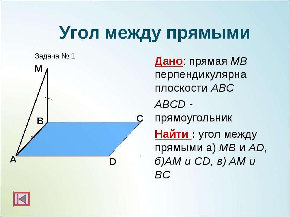 Дано: прямая МВ перпендикулярна плоскости АВС ABCD - прямоугольник Найти : уг...
