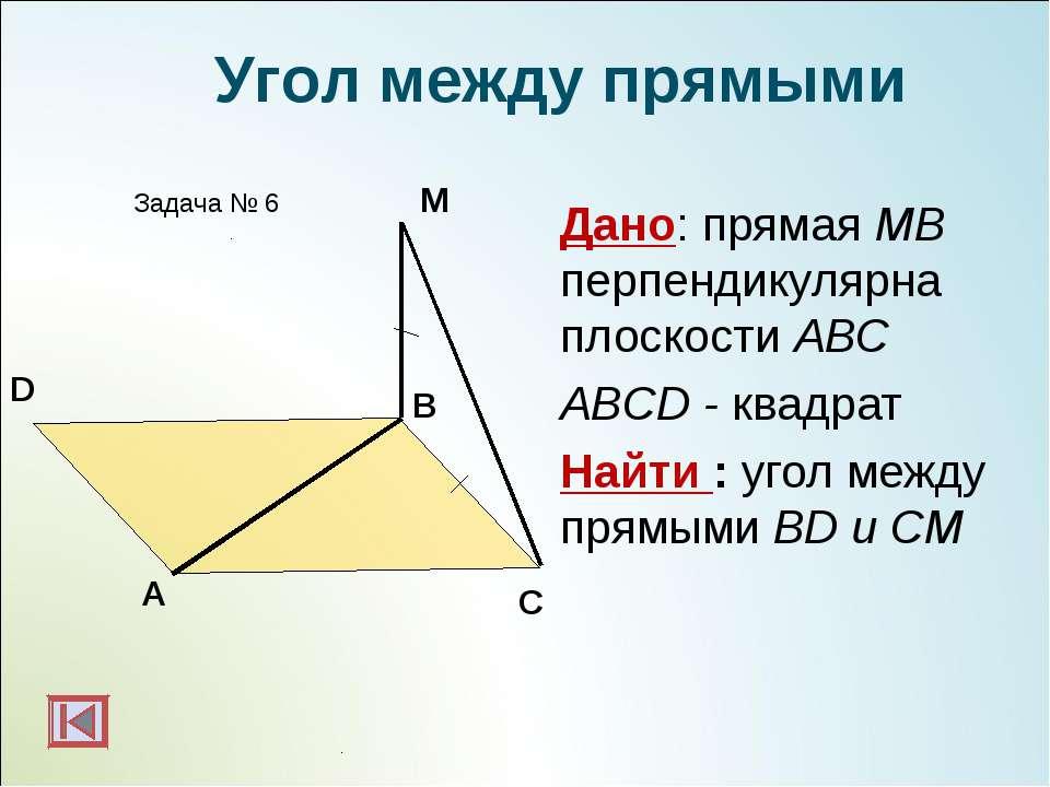Дано: прямая МВ перпендикулярна плоскости АВС ABCD - квадрат Найти : угол меж...