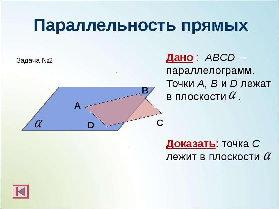 Параллельность прямых Дано : ABCD –параллелограмм. Точки A, B и D лежат в пло...