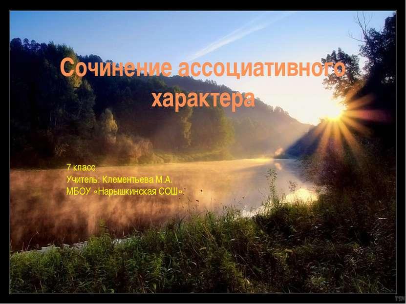 Сочинение ассоциативного характера 7 класс Учитель: Клементьева М.А. МБОУ «На...
