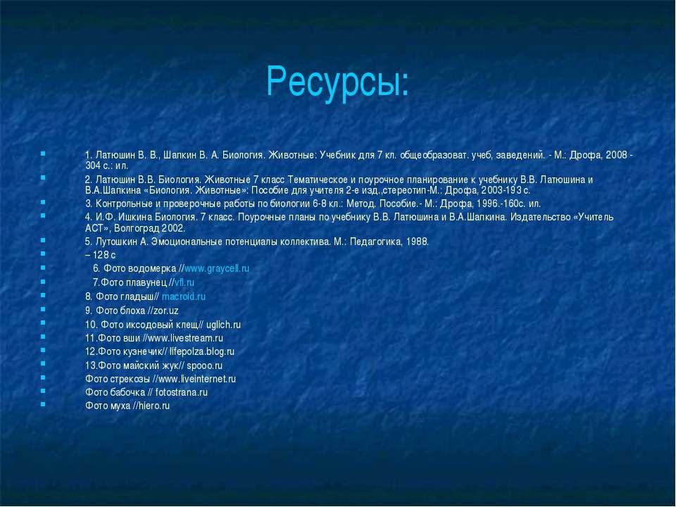 Ресурсы: 1. Латюшин В. В., Шапкин В. А. Биология. Животные: Учебник для 7 кл....