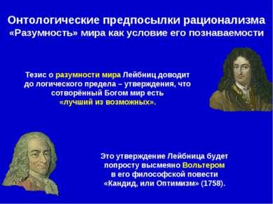 Онтологические предпосылки рационализма «Разумность» мира как условие его поз...
