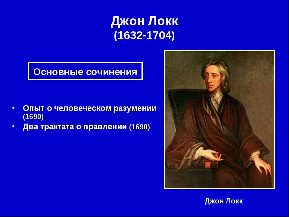 Джон Локк (1632-1704) Джон Локк Опыт о человеческом разумении (1690) Два трак...