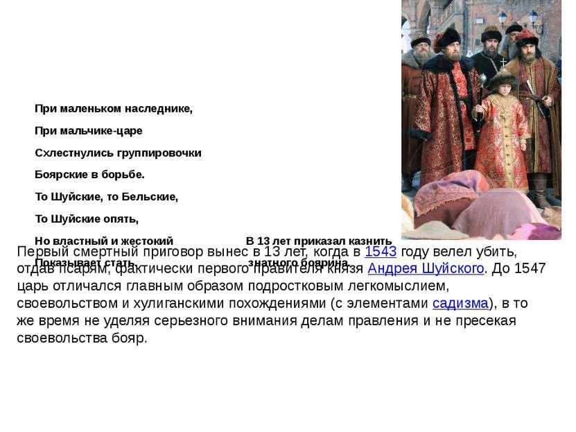 При маленьком наследнике, При мальчике-царе Схлестнулись группировочки Боярск...