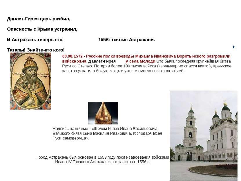 Давлет-Гирея царь разбил, Опасность с Крыма устранил, И Астрахань теперь его,...