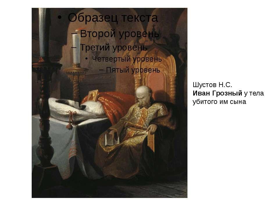 Шустов Н.С. Иван Грозный у тела убитого им сына