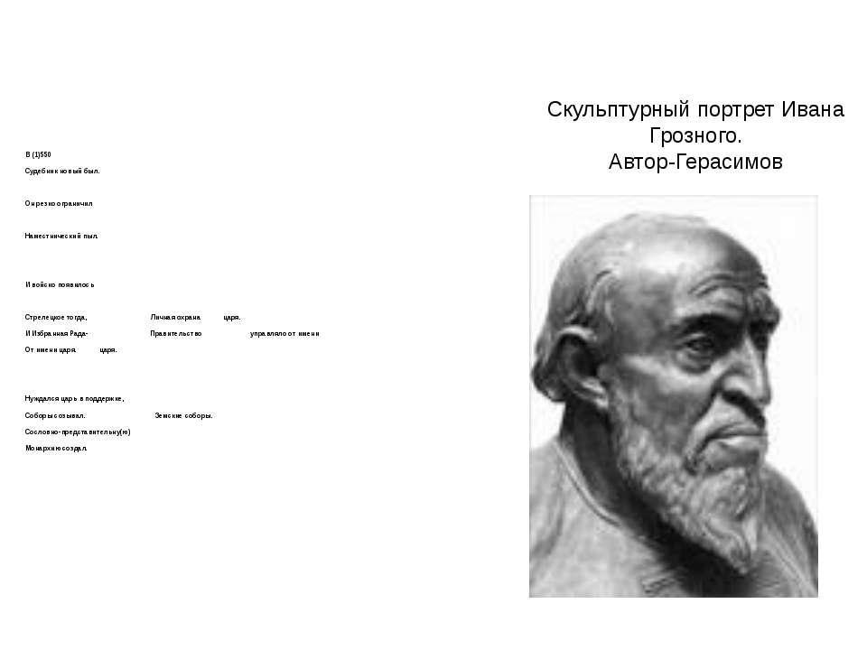 Скульптурный портрет Ивана Грозного. Автор-Герасимов В (1)550 Судебник новый ...