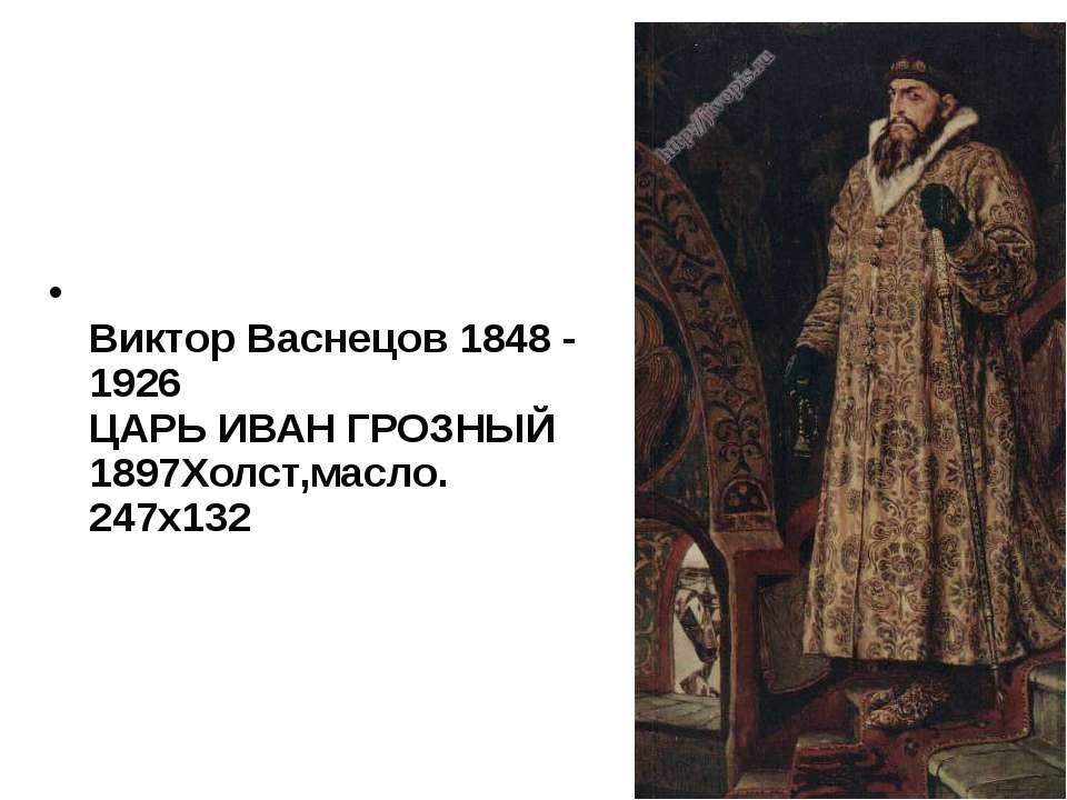 Виктор Васнецов 1848 - 1926 ЦАРЬ ИВАН ГРОЗНЫЙ 1897Холст,масло. 247х132