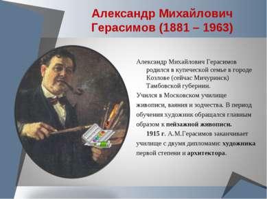 Александр Михайлович Герасимов (1881 – 1963) Александр Михайлович Герасимов р...