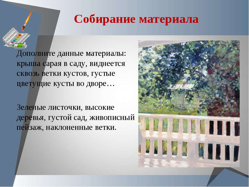 Дополните данные материалы: крыша сарая в саду, виднеется сквозь ветки кустов...