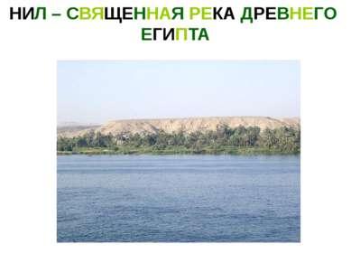 НИЛ – СВЯЩЕННАЯ РЕКА ДРЕВНЕГО ЕГИПТА Нил и пустыня