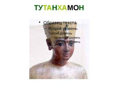 ТУТАНХАМОН Тутанхамон (последний фараон XVIII династии) начал править Египтом...