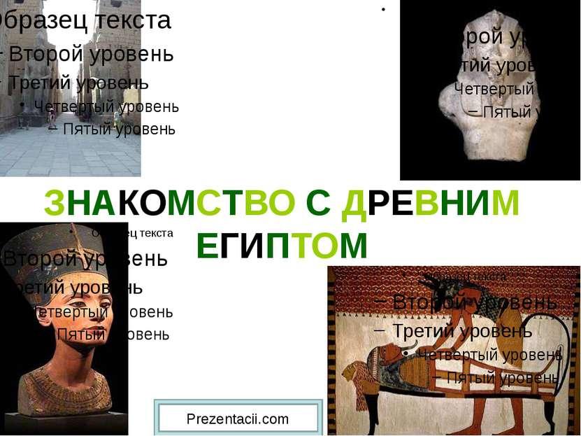 ЗНАКОМСТВО С ДРЕВНИМ ЕГИПТОМ Prezentacii.com 1.Пилон и колоссы Рамсеса II, XV...