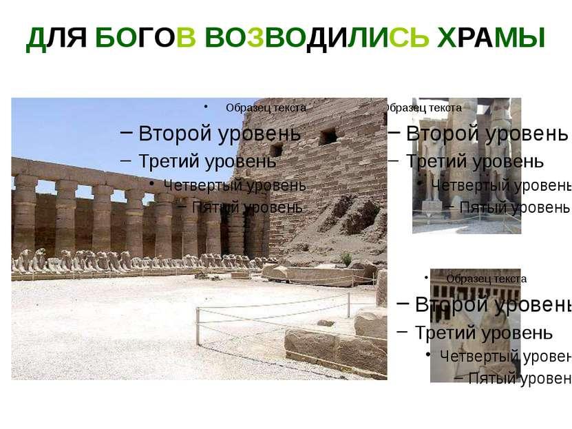 ДЛЯ БОГОВ ВОЗВОДИЛИСЬ ХРАМЫ Самые знаменитые храмы – в Карнаке, Луксоре, храм...