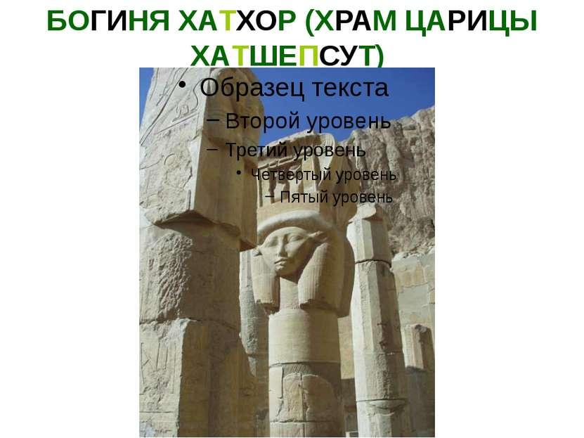 БОГИНЯ ХАТХОР (ХРАМ ЦАРИЦЫ ХАТШЕПСУТ) Заупокойный храм царицы Хатшепсут (XVII...