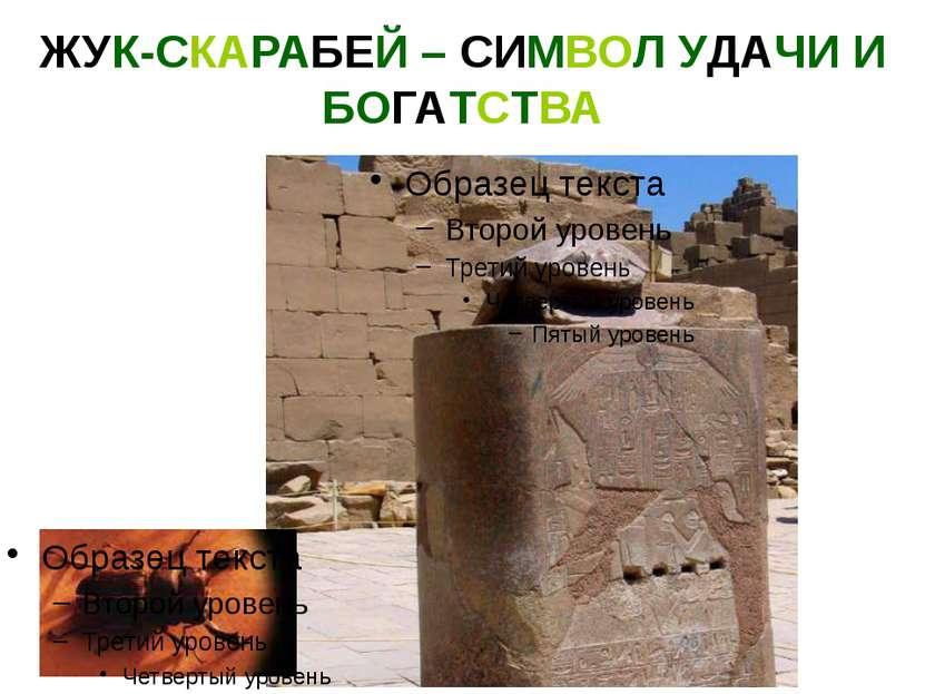 ЖУК-СКАРАБЕЙ – СИМВОЛ УДАЧИ И БОГАТСТВА Жук скарабей – символ богатства в Дре...