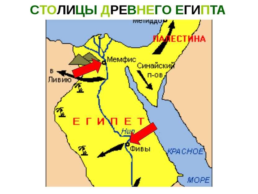 СТОЛИЦЫ ДРЕВНЕГО ЕГИПТА Карта Древнего Египта. Ок 1500 до н.э.