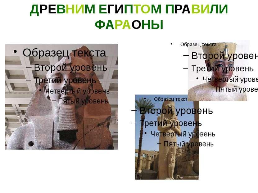 ДРЕВНИМ ЕГИПТОМ ПРАВИЛИ ФАРАОНЫ Фараон был богом на земле и богом после смерт...