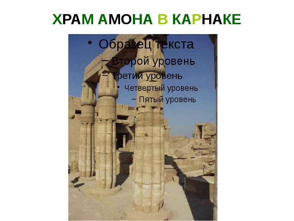 ХРАМ АМОНА В КАРНАКЕ На снимке – залы, посвященные СОКАРУ (богу мертвых)