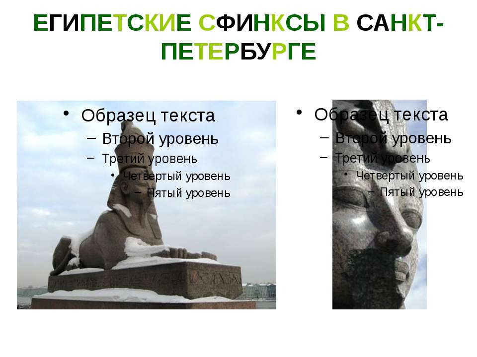 ЕГИПЕТСКИЕ CФИНКСЫ В САНКТ-ПЕТЕРБУРГЕ Сфинксы Аменхотепа III, XVIIIдинастия,...