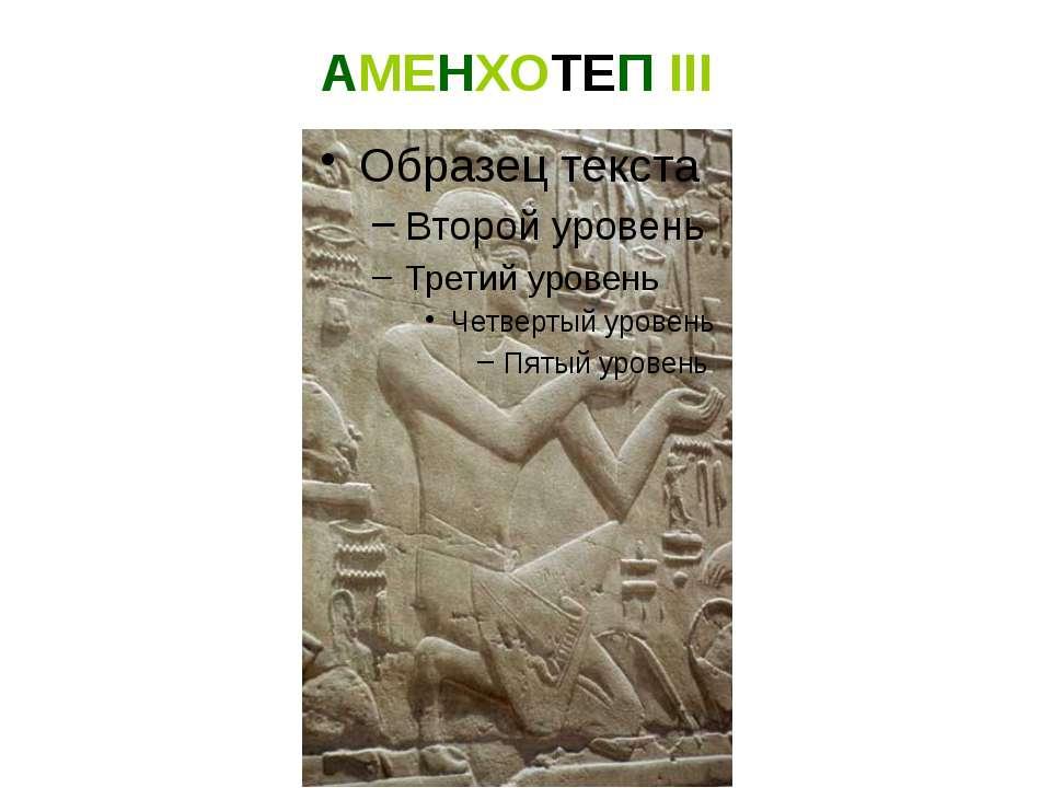 АМЕНХОТЕП III Аменхотеп III, рельеф из храма в Луксоре